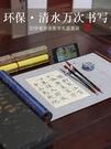 水寫布水寫布毛筆字帖套裝初學者練習書法仿宣水寫布加厚速干小學生YJT 【快速出貨】