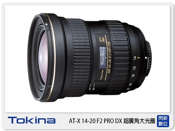 Tokina AT-X 14-20mm F2 PRO DX 大光圈 廣角鏡(14-20,公司貨)