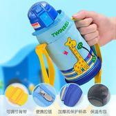 交換禮物-兒童保溫杯帶吸管兩用防摔寶寶水杯幼兒園小學生便攜水壺