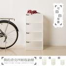 【 dayneeds 】【免運費】簡約澄亮可自由堆疊四層收納櫃/抽屜整理箱/小純白收納箱/置物櫃/置物盒