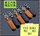 【車王小舖】馬自達 全新馬自達3鑰匙皮套 CX-5 馬自達2 馬自達3 馬自達5 鑰匙套加扣環