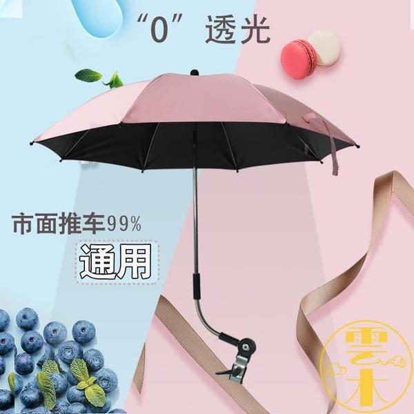 嬰兒童車通用遮陽傘手推車防紫外線防曬萬向雨傘【雲木雜貨】