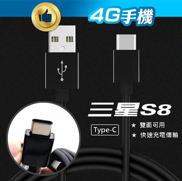 SAMSUNG S8 TYPE-C 原廠傳輸線 充電線 USB3.1 快速充電 三星【4G手機】
