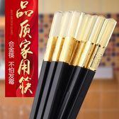 筷子 家用合金筷酒店防滑筷子10雙
