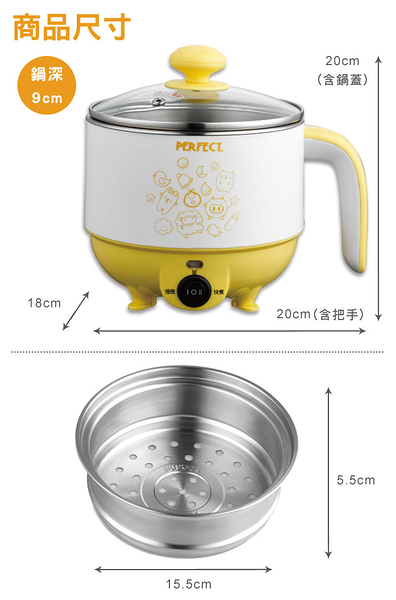 【PERFECT】1.0L輕巧不鏽鋼美食鍋( 附蒸籠) PR-209 (黃色/藍色/粉色)