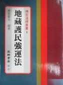 【書寶二手書T1/宗教_GTF】地藏護民強運法_鍾靈光