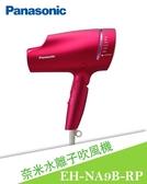 Panasonic國際牌奈米水離子吹風機 EH-NA9B-RP送美國原裝進口可可兒SPA級洗髪精乙瓶