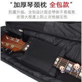 吉他包 民謠吉他包40寸41寸加厚3639寸木吉它琴包袋子套雙肩背包通用防水T 6色