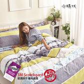 專利吸濕排汗 《小時代》絲柔棉雙人加大薄床包被套4件組 台灣製 MIT 兒童床包