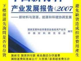 二手書博民逛書店罕見中國新材料產業發展報告.2007.新材料與資源、能源和環境協