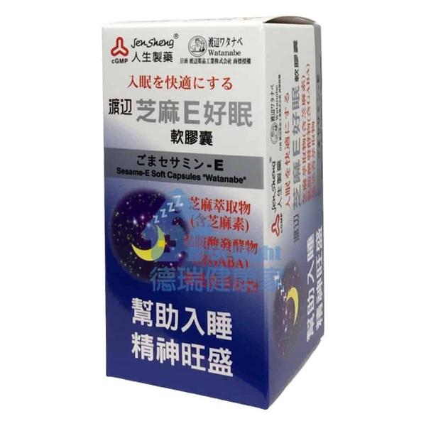 渡邊 芝麻E軟膠曩 芝麻素+GABA 90粒/瓶◆德瑞健康家◆