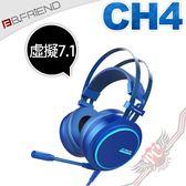 [ PC PARTY  ] B.FRIEND CH4 虛擬7.1藍極光 電競耳機