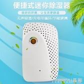 除濕器 INVITOP除濕機迷你家用小型吸濕機衣櫃干燥機抽濕器除濕器 晶彩LX