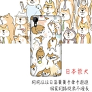 [Desire 825 軟殼] HTC Desire 10 lifestyle D10u D825 D825u 手機殼 保護套 外殼 日本柴犬