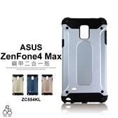 防摔 ASUS ZenFone4 Max ZC554KL X00ID 金鋼戰甲 鋼甲 手機殼 保護套 碳纖紋 透氣 二合一 防震