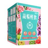 蔬暢輕飲10包/盒 【康是美】