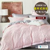 莫菲思 100%天絲 3.5X6.2尺單人(多款) 兩件式台灣廠製【質感萊賽爾絲柔系列】床包