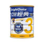 亞培經典 3號 優質成長奶粉1650g【6罐】贈People七面遊戲機