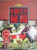 【書寶二手書T3/地理_ZHE】中國皇室秘聞(彩圖版)_古木