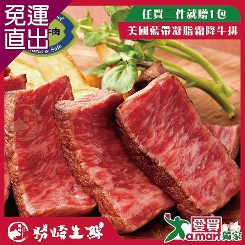 勝崎生鮮 澳洲日本種M9+極厚切和牛牛排4片組 (300公克±10%/1片)【免運直出】