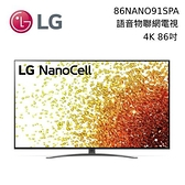 【結帳再折+分期0利率】LG 樂金 86NANO91SPA 86型 NanoCell 4K AI語音物聯網電視 86NANO91 台灣公司貨