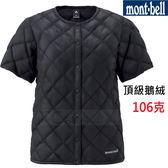 Mont-bell 800FP 高保暖 輕鵝絨羽絨 短T (1101508 BK 黑色) 女~★買就送保暖圍巾★