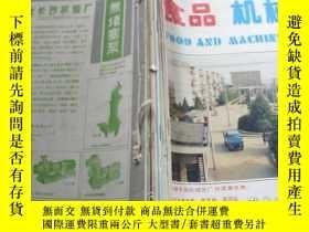 二手書博民逛書店食品機械罕見1991.1-1988Y222365 出版1989