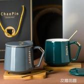潮品馬克杯北歐咖啡杯創意陶瓷杯子辦公室水杯早餐杯牛奶杯帶蓋勺『艾麗花園』
