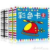 全套4冊 智力開發嬰兒黑白卡片視覺激發卡新生的兒撕不爛兒童圖片  蜜拉貝爾