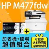 【印表機+碳粉延長保固組】HP M477fdw 彩色雷射雙面傳真觸控複合機+CF410A~CF413A 原廠1黑3彩