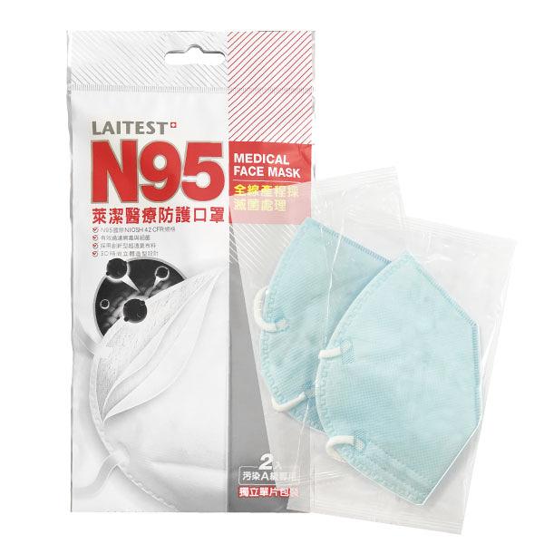 萊潔 N95醫療防護口罩-顏色隨機 (2入/包)【杏一】