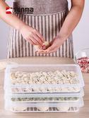 餃子盒生鮮收納盒保鮮盒冰箱冷藏盒餃子托盤塑料帶蓋創想數位