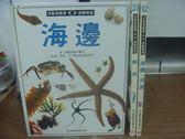 【書寶二手書T9/兒童文學_QNY】海邊_鯨魚_池塘河流_共3本合售