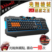 [富廉網] 電競鍵盤 雙飛燕 八機械光軸鍵盤 B328 - 贈(編程控健寶典)