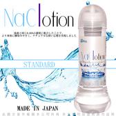潤滑液 按摩液 日本原裝NaClotion 自然感覺 潤滑液360ml STANDARD 中黏度/標準型 透明 VIVI情趣
