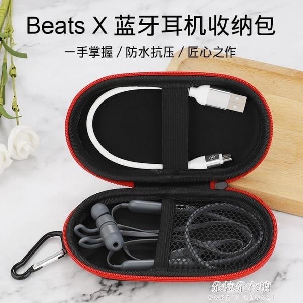 耳機收納包 華為freelace耳機包Beats X收納包beats頸掛式無線藍芽 元旦特惠