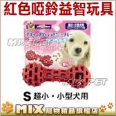 ◆MIX米克斯◆日本DoggyMan.【紅色啞鈴S號】犬用益智玩具 ,可塞入零食讓狗狗動腦.清潔口腔