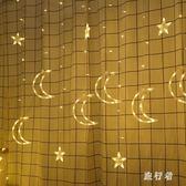 裝飾燈led星星月亮小彩燈閃燈窗簾燈掛燈臥室浪漫 BF3542【旅行者】