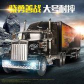 一件8折免運 玩具汽車模型大號慣性工程車貨車大卡車模型集裝箱運輸貨櫃車女男孩兒童玩具車