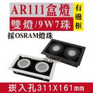 E極亮 【奇亮科技】含稅 AR111 L...