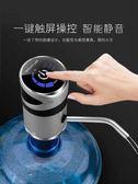 抽水器 電動抽水器簡易飲水機家用礦泉純凈水桶裝大泵壓水自動上出水器吸 伊蘿鞋包