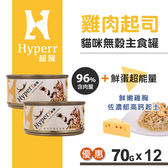 【SofyDOG】HYPERR超躍 貓咪無穀主食罐-雞肉起司70g(12件組)貓罐 罐頭 鮮食