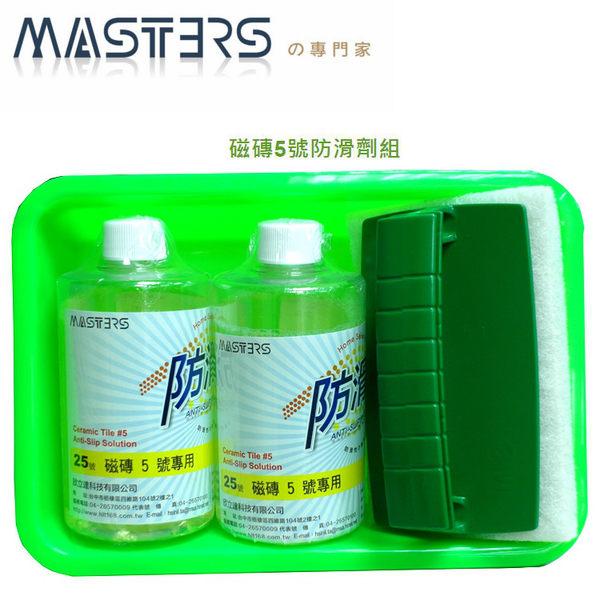 地板防滑劑《防滑大師》磁磚5號防滑劑組(止滑劑,地板止滑)
