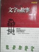 【書寶二手書T2/語言學習_DDB】文字的故事_唐諾
