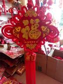 新春狂歡 絨布中國結福字大號裝飾春節掛件年貨客廳過年喜慶用品新年