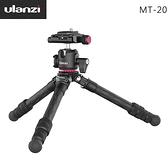 EGE 一番購】Ulanzi【MT-20】碳纖維旅遊三腳架|超輕巧好攜帶|多功能球形雲台【公司貨】