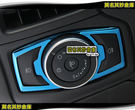 莫名其妙倉庫【KS078 大燈開關亮片(鈦藍))】不鏽鋼亮片 藍色金屬貼 2013 Ford KUGA