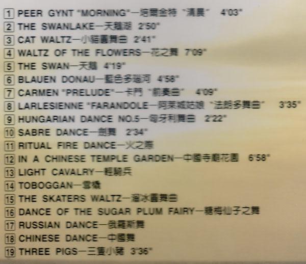 世界名曲 大眾名曲 第二輯 CD (音樂影片購)