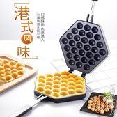 家用雞蛋仔機模具商用QQ蛋仔烤盤機商用燃氣電熱蛋仔餅干蛋糕機器 igo街頭潮人