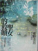 【書寶二手書T1/一般小說_OOD】聖女的救贖_葉韋利, 東野圭吾